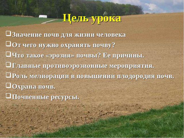 Значение почв для жизни человека От чего нужно охранять почву? Что такое «эро...