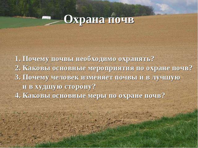 Охрана почв 1. Почему почвы необходимо охранять? 2. Каковы основные мероприят...