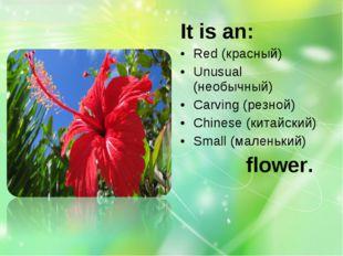 It is an: Red (красный) Unusual (необычный) Carving (резной) Chinese (китайск