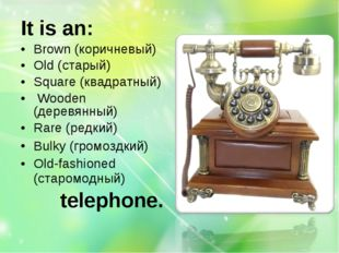 It is an: Brown (коричневый) Old (старый) Square (квадратный) Wooden (деревян