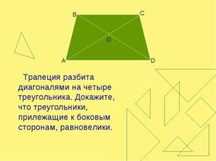 В О С D А Трапеция разбита диагоналями на четыре треугольника. Докажите, что