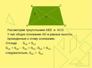 Рассмотрим треугольники АВD и АСD. У них общее основание АD и равные высоты,