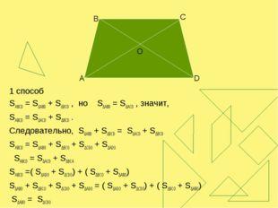 1 способ SABCD = S∆ABD + S∆BCD , но S∆ABD = S∆АCD , значит, SABCD = S∆АСD + S