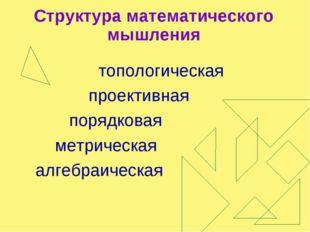 Структура математического мышления топологическая проективная порядковая метр