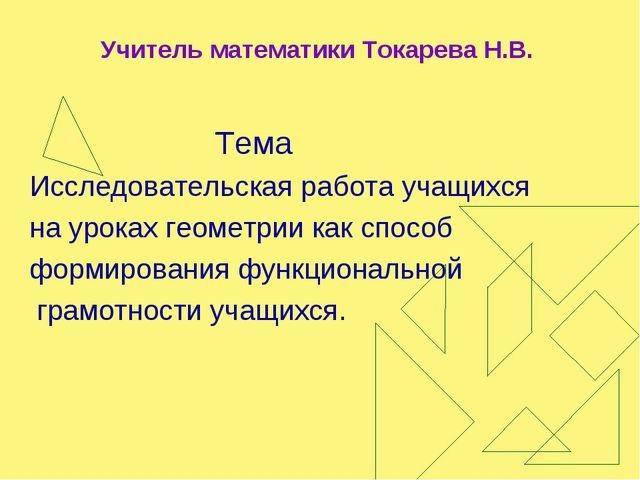 Учитель математики Токарева Н.В. Тема Исследовательская работа учащихся на ур...