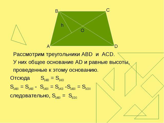Рассмотрим треугольники АВD и АСD. У них общее основание АD и равные высоты,...