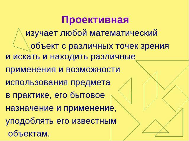 Проективная изучает любой математический объект с различных точек зрения и ис...