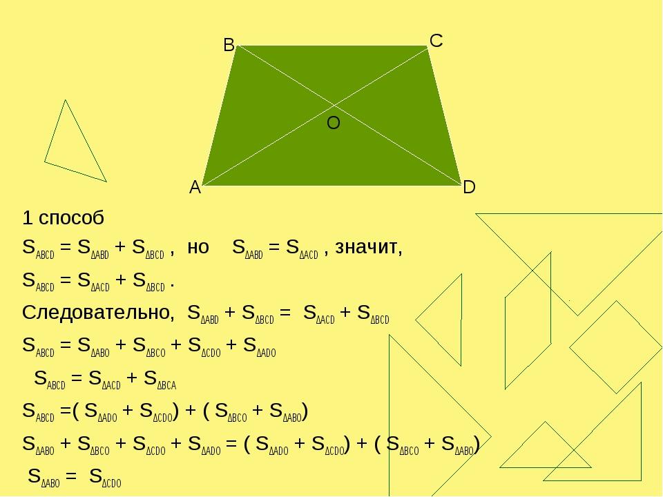1 способ SABCD = S∆ABD + S∆BCD , но S∆ABD = S∆АCD , значит, SABCD = S∆АСD + S...