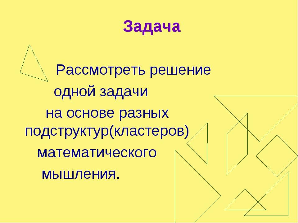 Задача Рассмотреть решение одной задачи на основе разных подструктур(кластеро...