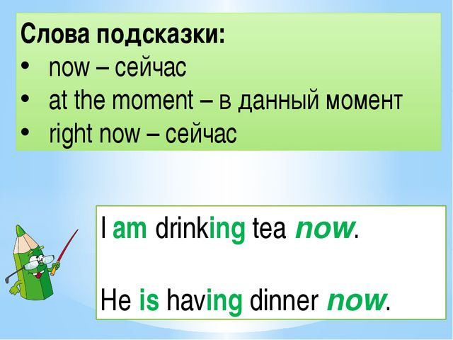 Слова подсказки: now – сейчас at the moment – в данный момент right now – сей...