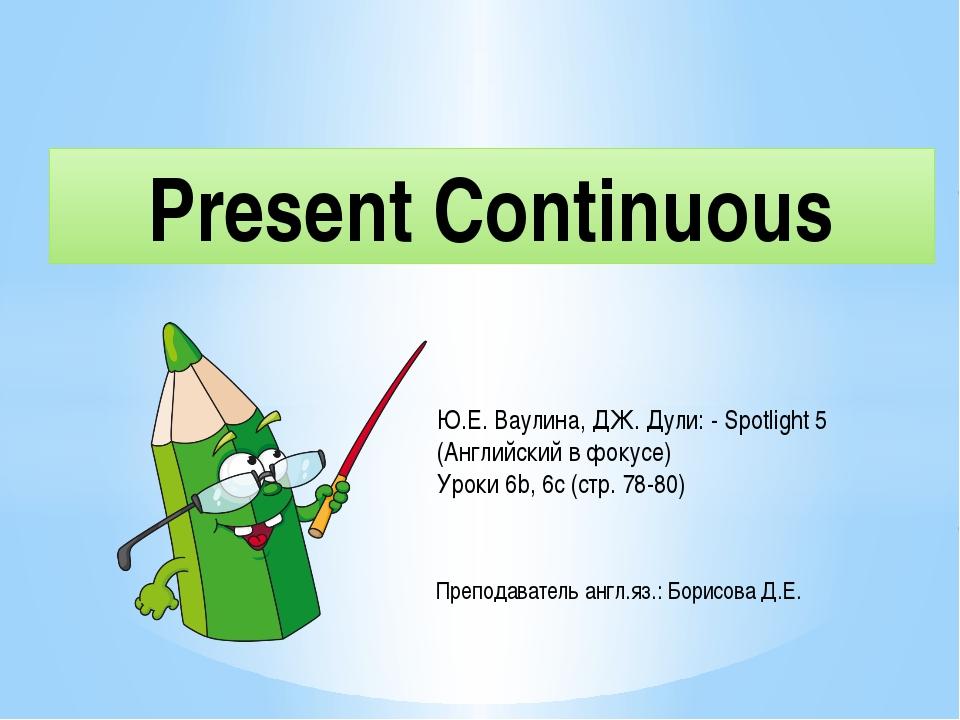 Present Continuous Ю.Е. Ваулина, ДЖ. Дули: - Spotlight 5 (Английский в фокусе...