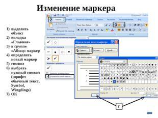 Изменение маркера выделить объект вкладка «Главная» в группе «Абзац» маркер о