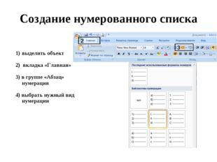 Создание нумерованного списка выделить объект 2) вкладка «Главная» 3) в групп