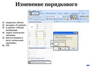 Изменение порядкового номера выделить объект вкладка «Главная» в группе «Абза