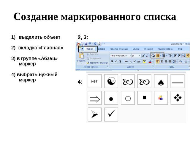 Создание маркированного списка выделить объект 2) вкладка «Главная» 3) в груп...