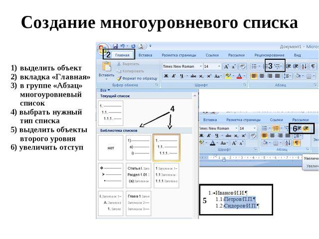 Создание многоуровневого списка выделить объект вкладка «Главная» в группе «А...