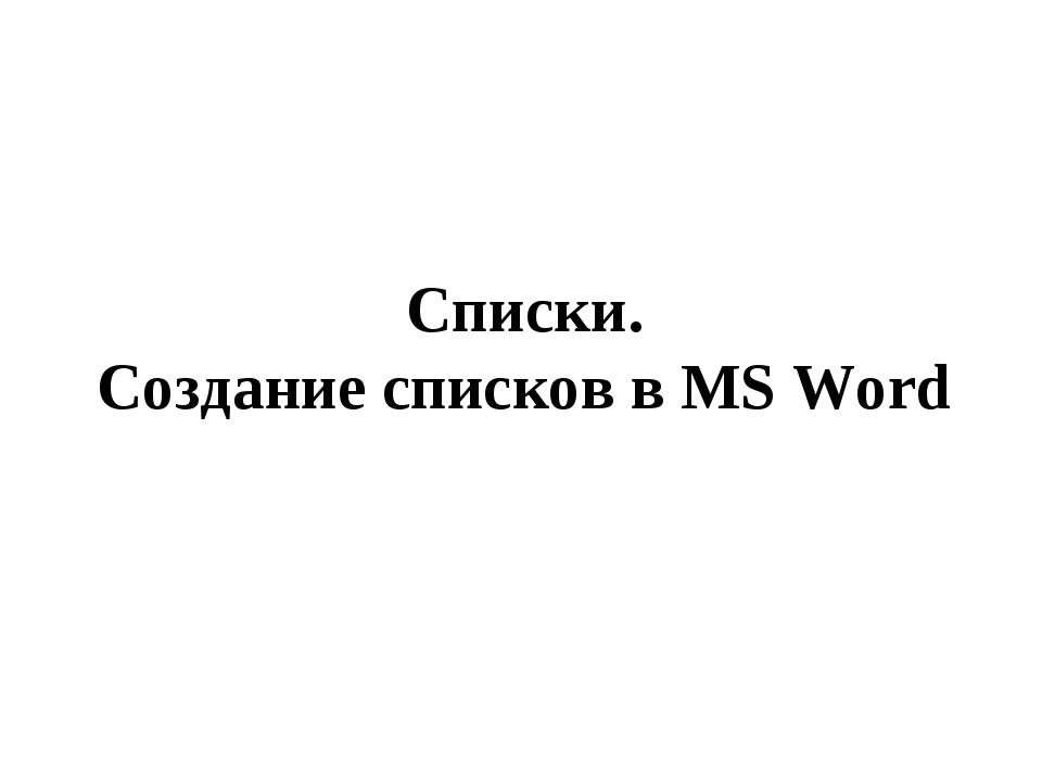 Списки. Создание списков в MS Word