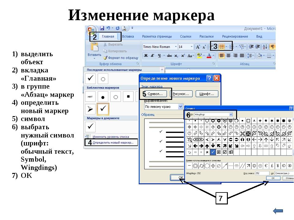 Изменение маркера выделить объект вкладка «Главная» в группе «Абзац» маркер о...