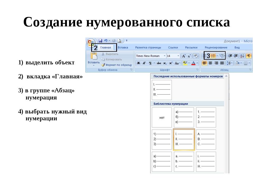 Создание нумерованного списка выделить объект 2) вкладка «Главная» 3) в групп...