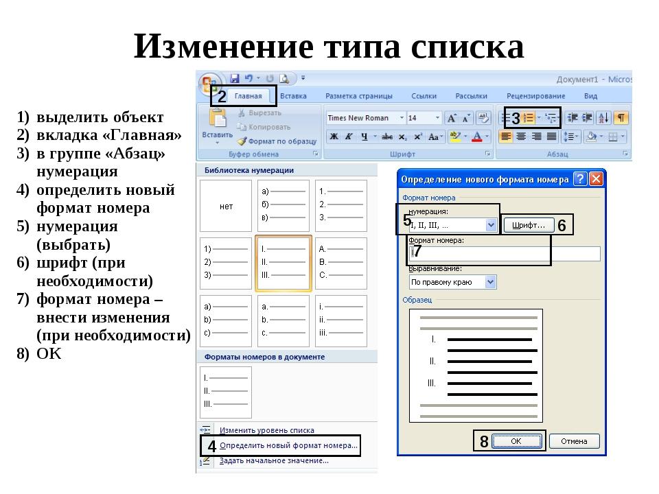 Изменение типа списка выделить объект вкладка «Главная» в группе «Абзац» нуме...