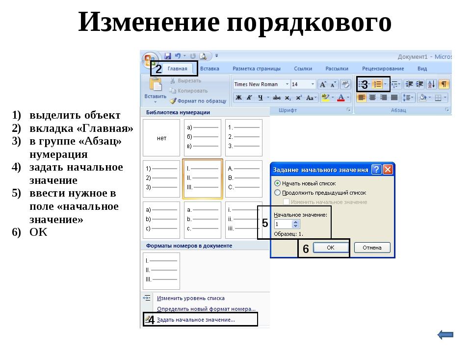 Изменение порядкового номера выделить объект вкладка «Главная» в группе «Абза...