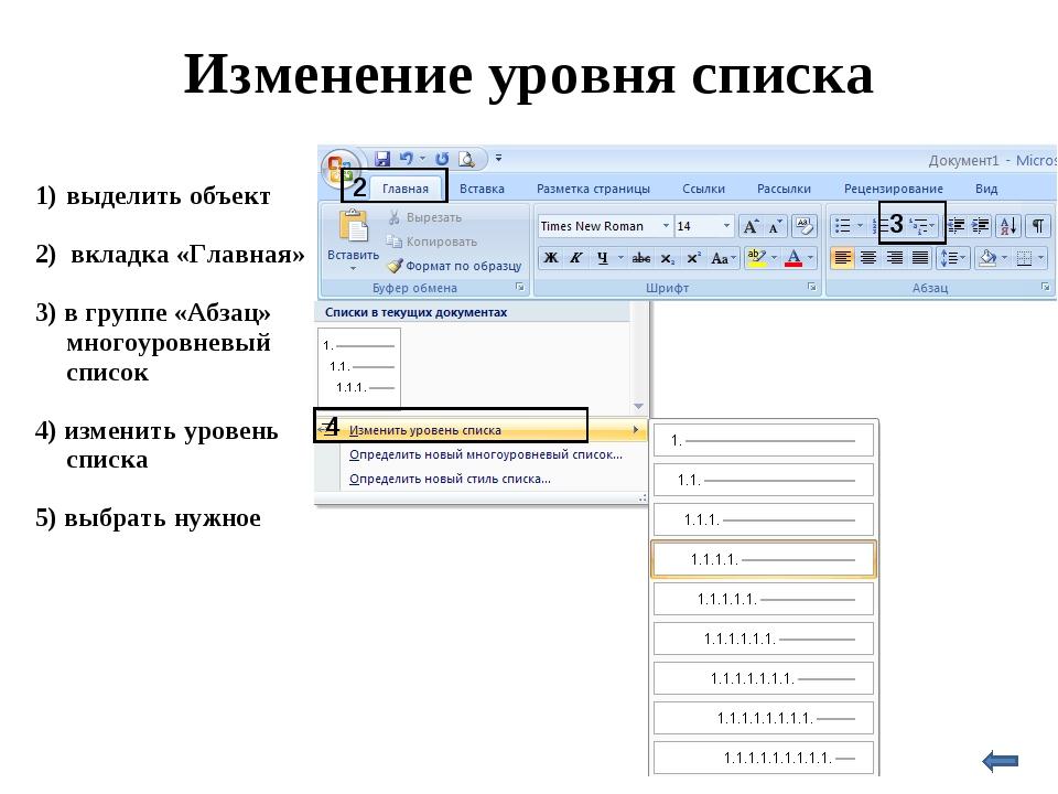 Изменение уровня списка выделить объект 2) вкладка «Главная» 3) в группе «Абз...