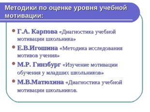 Методики по оценке уровня учебной мотивации: Г.А. Карпова «Диагностика учебно