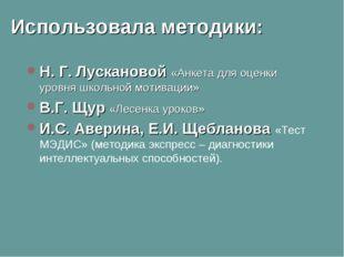 Использовала методики: Н. Г. Лускановой «Анкета для оценки уровня школьной мо