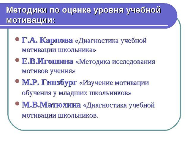 Методики по оценке уровня учебной мотивации: Г.А. Карпова «Диагностика учебно...