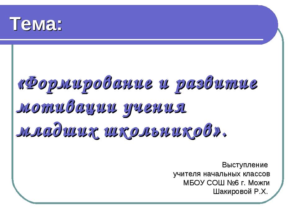 Тема: «Формирование и развитие мотивации учения младших школьников». Выступле...