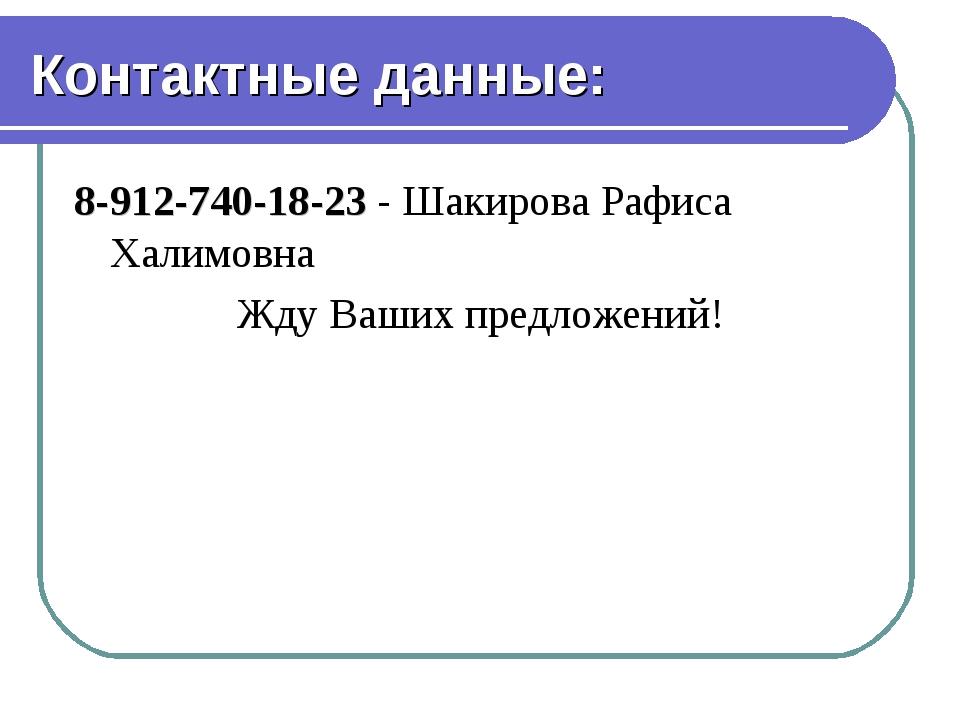 Контактные данные: 8-912-740-18-23 - Шакирова Рафиса Халимовна Жду Ваших пред...