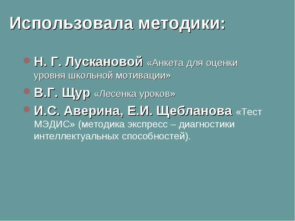 Использовала методики: Н. Г. Лускановой «Анкета для оценки уровня школьной мо...