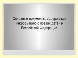 Основные документы, содержащие информацию о правах детей в Российской Федерац