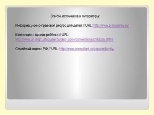 Список источников и литературы: Информационно-правовой ресурс для детей // UR