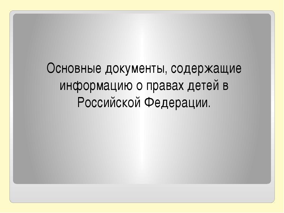 Основные документы, содержащие информацию о правах детей в Российской Федерац...