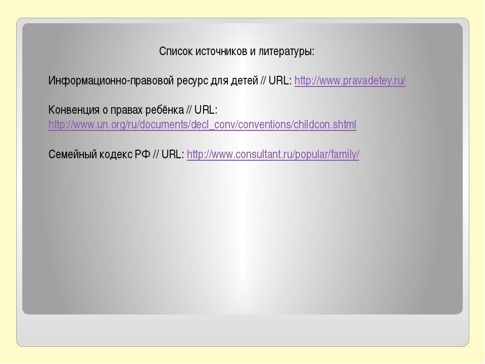 Список источников и литературы: Информационно-правовой ресурс для детей // UR...