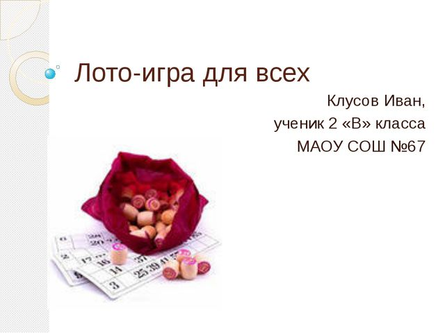 Лото-игра для всех Клусов Иван, ученик 2 «В» класса МАОУ СОШ №67