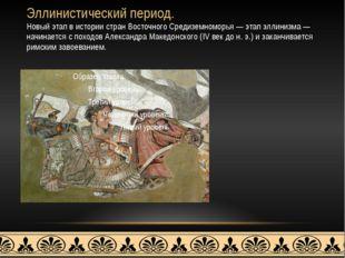 Эллинистический период. Новый этап в истории стран Восточного Средиземноморья