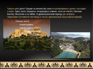 Горные цепи делят Грецию на множество узких и изолированных долин с выходом к
