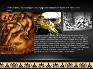 Тёмные века. История Греции после дорийского вторжения начинается практически