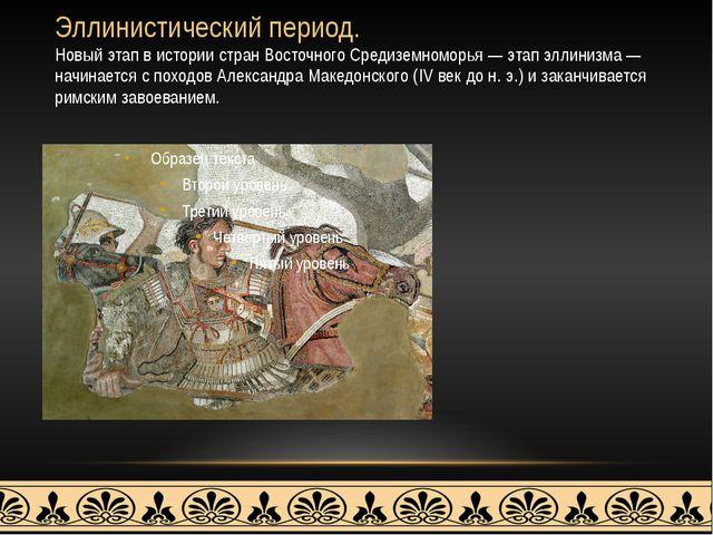 Эллинистический период. Новый этап в истории стран Восточного Средиземноморья...