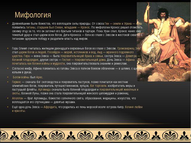 Мифология Древнейшими были божества, что воплощали силы природы. От союза Геи...