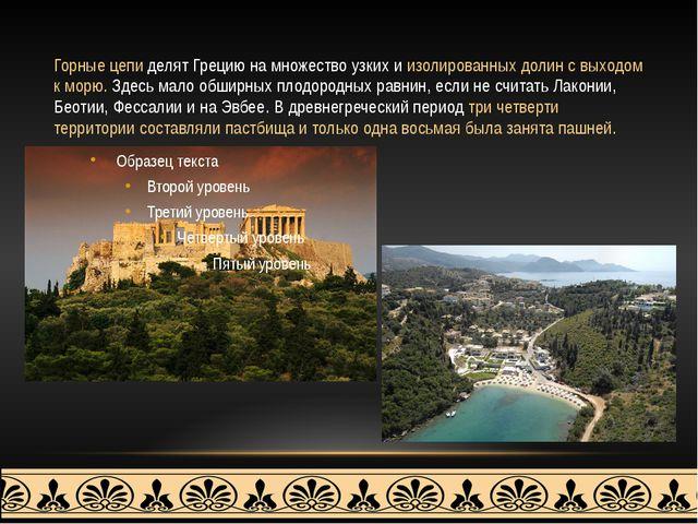 Горные цепи делят Грецию на множество узких и изолированных долин с выходом к...