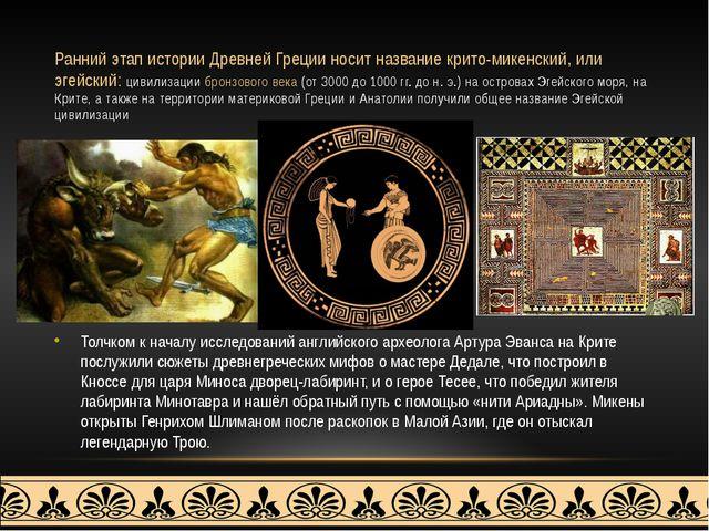 Ранний этап истории Древней Греции носит название крито-микенский, или эгейск...