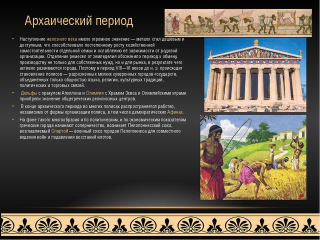 Архаический период Наступление железного века имело огромное значение — метал...