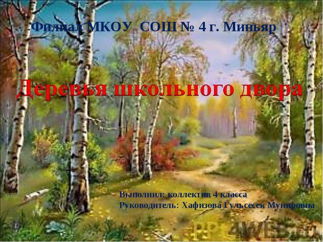 Филиал МКОУ СОШ № 4 г. Миньяр Выполнил: коллектив 4 класса Руководитель: Хафи...