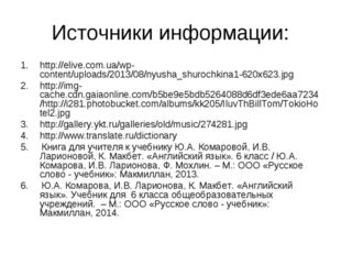 Источники информации: http://elive.com.ua/wp-content/uploads/2013/08/nyusha_s