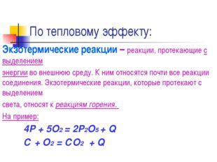 По тепловому эффекту: Экзотермические реакции – реакции, протекающие с выделе