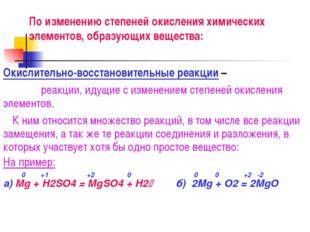 По изменению степеней окисления химических элементов, образующих вещества: Ок
