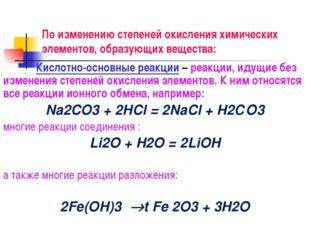 По изменению степеней окисления химических элементов, образующих вещества: Ки
